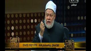 #والله_أعلم | د. علي جمعة : اتقدم ببلاغ للنائب العام ضد عصام تليمة بتهمة التحريض على القتل