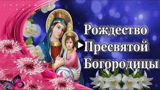 Рождество Пресвятой Богородицы Красивое поздравление С Рождеством Музыкальные видео открытки