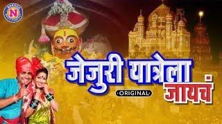 Khandoba Song | Jejuri Yatrela Jayach ho | जेजुरी यात्रेला जायच हो | खंडोबाची भक्तीगीते