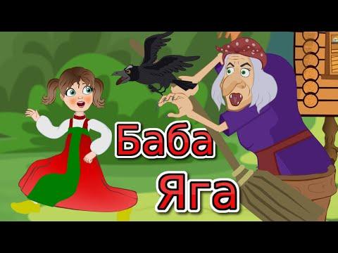 Сказка БАБА ЯГА. Мультфильм для детей.