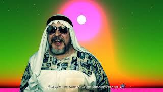 Омар Хайям -  Красивая песня и красивое видео о Мудрости, о Жизни и Любви