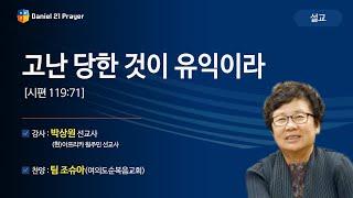 [2019 다니엘기도회 말씀 - 박상원 선교사] 고난 당한 것이 유익이라 2019-11-02