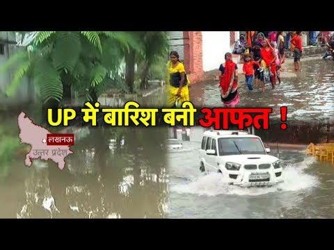 यूपी में आफत बनी बारिश  | UP Tak