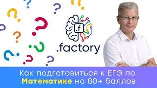 Подготовка к ЕГЭ по Математике | Вводный урок | Онлайн школа Factory