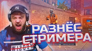 РАЗНЕС СТРИМЕРА КАК ВЕЛЮ