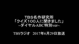 TBSラジオ「ダイヤルABC」のコーナー「TBS名作研究所」で、 「クイズ100...