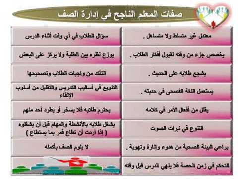 صفات المعلم الناجح pdf