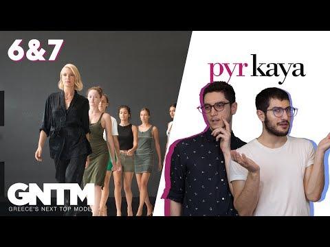 🔥 👠 pyrkaya #6&7 – Στο Bootcamp αδερφές μου   Σχολιασμός Greece's Next Top Model S03E06&07 #GNTMgr