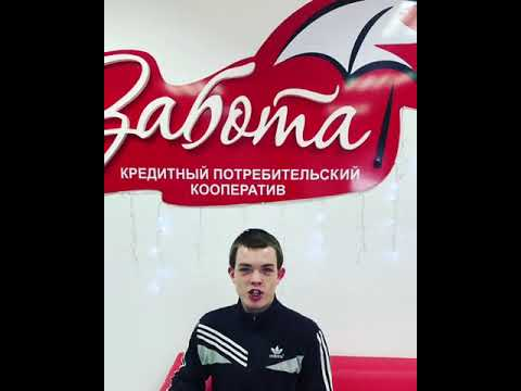 Отзыв о КПК Забота от Александра Александровича