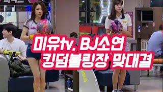 와글와글볼링부 개인전 예선2조 미유tv,  BJ소연