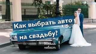 Авто на свадьбу l Школа Невест