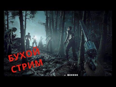 БУХОЙ стрим игры Hunt: Showdown