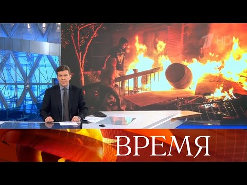 """Выпуск программы """"Время"""" в 21:00 от 29.05.2020"""