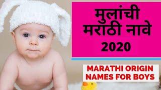 मुलांची मराठी नावे | Marathi Baby Boy Names 2020 | Latest Marathi Boy Names by Pink Manta