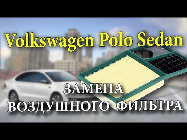 Volkswagen Polo Sedan ТО-2 замена воздушного фильтра.
