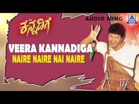 "Veera Kannadiga - ""Naire Naire"" Audio Song | Punith Rajkumar, Anitha | Akash Audio"
