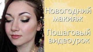 Новогодний макияж с блестками. Пошаговый видеоурок
