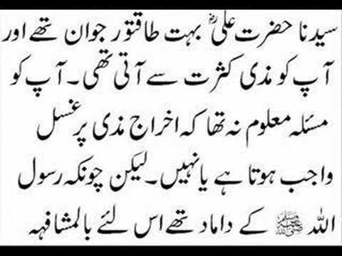 Quran hadith parde or shram ke zarori masails 2 of for Window ke parde