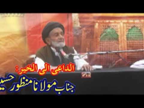 Maulana Syed Zameer Baqir Naqvi (Jalsa Jamia Misbah-ul-Hussain Bhakkar-2018)