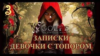 Woolfe: The Red Hood Diaries на русском языке. Прохождение с комментариями. Часть 3.