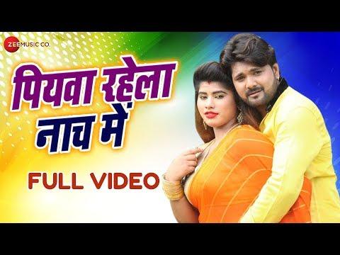 पियवा रहेला नाच में Piyawa Rahela Naach Main - Full Video | Samar Singh | Kamlesh Prajapati