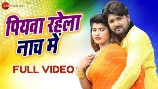 पियवा रहेला नाच में Piyawa Rahela Naach Main Full | Samar Singh | Kamlesh Prajapati