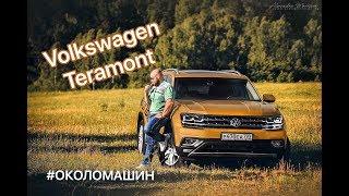 видео Фольксваген Центр Внуково — отзывы покупателей