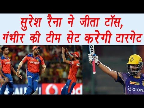 IPL 2017 : Suresh Raina wins toss, Gautam Gambhir led Kolkata to bat first | वनइंडिया हिंदी