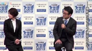 三谷幸喜、竹内結子/ドラマW 三谷幸喜『大空港2013』完成披露舞台挨拶 ...