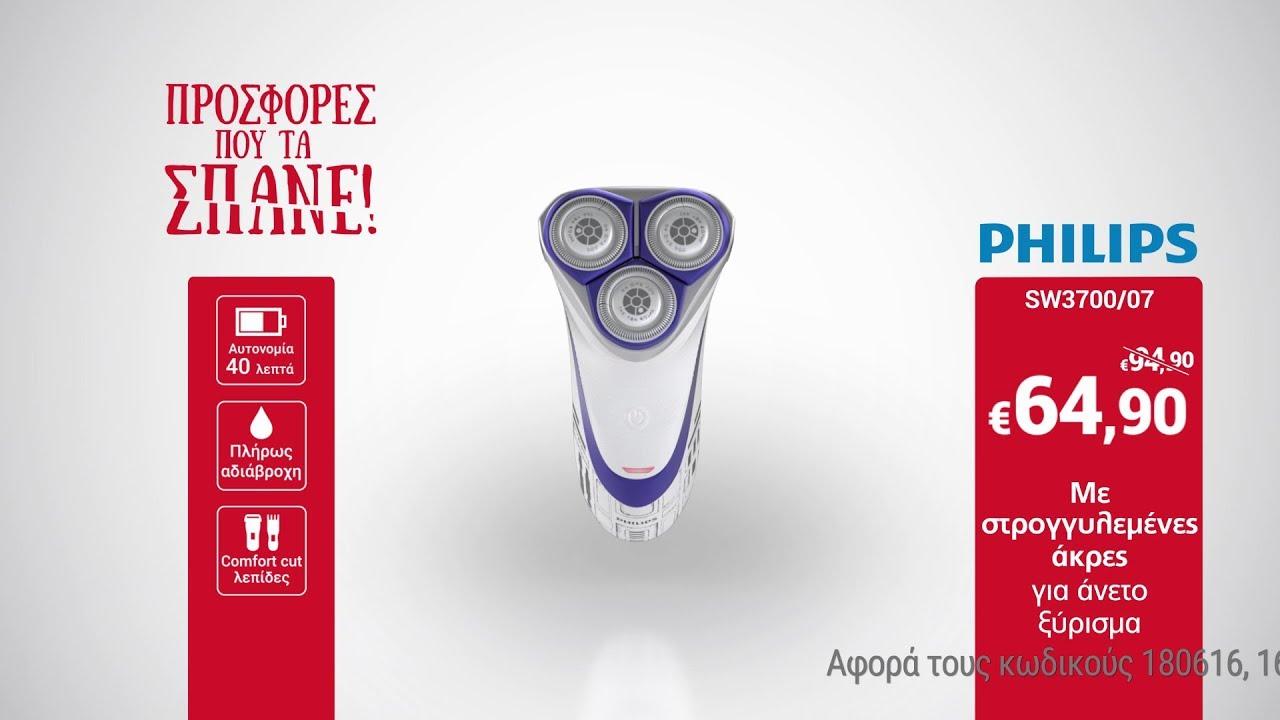 Κωτσόβολος   Ξυριστική μηχανή   Σεσουάρ μαλλιών Philips - YouTube 38a3ce2f065