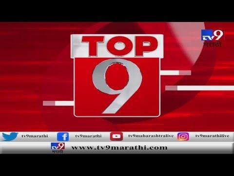 TOP 9 News