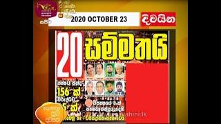 Ayubowan Suba Dawasak | Paththra | 2020 -10 -23|Rupavahini Thumbnail