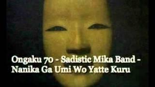 Ongaku 70: Vintage Psychedelia in Japan - 04 -Sadistic Mika Band - Nanika Ga Umi Wo Yatte Kuru