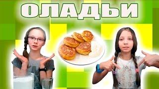 Оладьи за 5 минут.  Рецепт оладьев. Как быстро приготовить оладушки дома. Kotoffe
