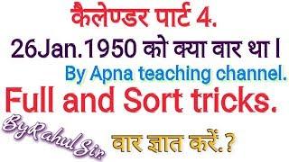 Calendar reasoning tricks in hindi, by Apna teaching channel, By Rahul Sir