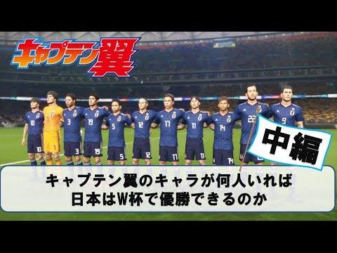 日本のW杯優勝にはキャプテン翼のキャラが何人必要か 中編【ウイイレ2018】