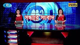 Rtv News | সন্ধ্যার সংবাদ | 23 June-2019 | Bangla News | Rtv