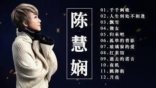 陈慧娴12首最好听的粤语歌《千千阙歌+飘雪+傻女》每首都百听不厌