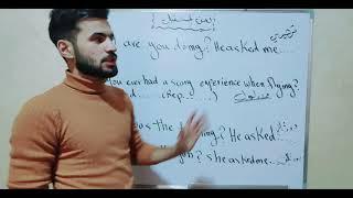 انكليزي السادس الاعدادي - الوحدة 3 - الدرس8 - السؤال الغير مباشر جزء4 - علاء اسماعيل السعداوي
