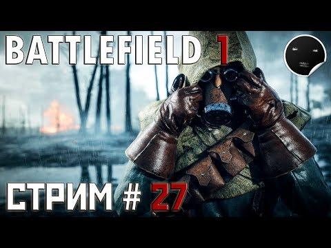 Battlefield 1 - Стрим # 27 | Слабоумие и Отвага!