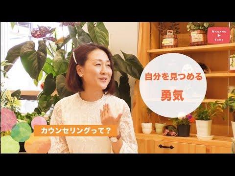 ⑤心理カウンセラー永井あゆみのココロノコトノハ「 カウンセリングとは?」 長野tube