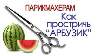 """Артем Любимов - Как простричь """"арбузик"""" с помощью ЛОКТЯ."""