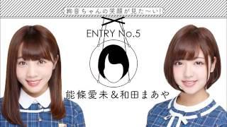 【Nogizaka under construction】〈2016.11.20〉『新内眞衣モノマネ!...