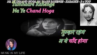Na Ye Chand Hoga( Geeta Dutt) Karaoke With Scrolling Lyrics Eng. & हिंदी
