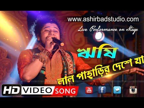 Lal Paharir Deshe Ja (লাল পাহাড়ির দেশে যা ) ||  Bengali Folk Song || Cover Song by Rishi
