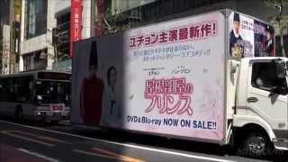渋谷を走行する、JYJ ユチョン主演 4月5日発売「屋根部屋のプリンス」 ...