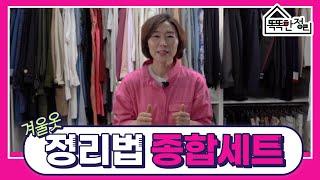 [겨울옷장정리] 옷장공간 2배로 넓게 만들기