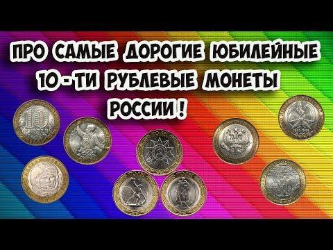 Самые дорогие юбилейные 10 рублевые монеты современной России, их стоимость и как легко распознать.