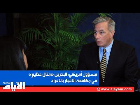 مسو?ول ا?مريكي البحرين «مثال عظيم» في مكافحة الاتجار بالا?فراد  - نشر قبل 16 دقيقة