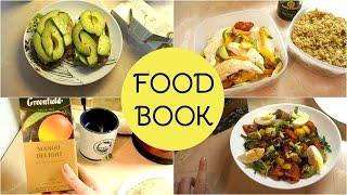 FOOD BOOK 7 / простые и вкусные рецепты на каждый день / что я ем?